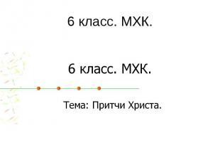 6 класс. МХК.