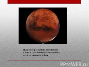 Именем Марса названа одноимённая планета. До настоящего времени Марс остаётся си