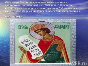Образ царя Соломона вдохновил многих поэтов и художников: так, немецкий поэт XVI