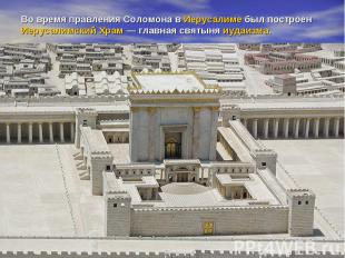 Во время правления Соломона вИерусалимебыл построенИерусалимский Храм— главн