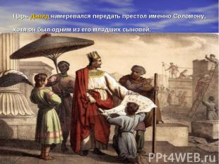 ЦарьДавиднамеревался передать престол именно Соломону, хотя он был одним из ег