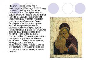 Феофан Грек поселился в Новгороде в 1370 году. В 1378 году он начал работу над