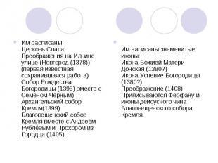 Им расписаны: Церковь Спаса Преображения на Ильине улице (Новгород (1378)) (пер