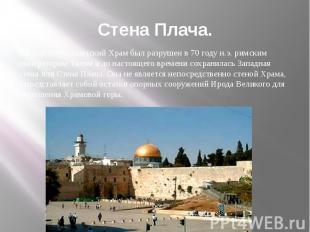 Стена Плача. Второй Иерусалимский Храм был разрушен в 70 году н.э. римским импер