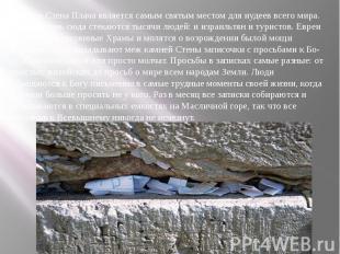 Сегодня Стена Плача является самым святым местом для иудеев всего мира. Каждый д