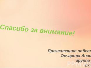 Спасибо за внимание!Презентацию подготовила Овчарова Анастасия группа 1лфин 07.0
