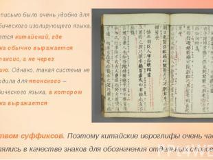 Китайское письмо было очень удобно для моносиллабического изолирующего языка, ка
