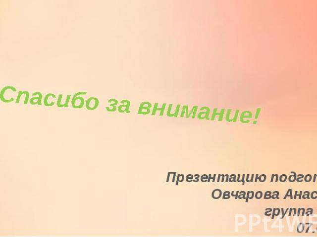 Спасибо за внимание!Презентацию подготовила Овчарова Анастасия группа 1лфин 07.06.2014