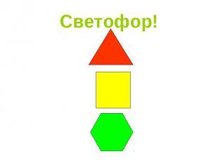 Светофор!
