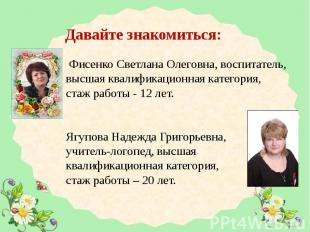 Давайте знакомиться: Фисенко Светлана Олеговна, воспитатель, высшая квалификацио