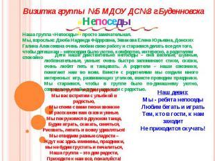 Визитка группы №5 МДОУ ДС№3 г.Буденновска «Непоседы» Наша группа «Непоседы» - пр