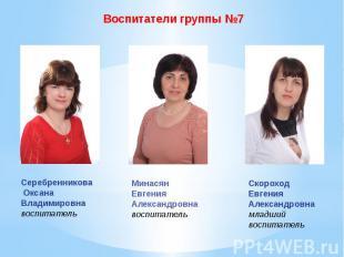 Воспитатели группы №7 Серебренникова Оксана Владимировна воспитатель Минасян Евг