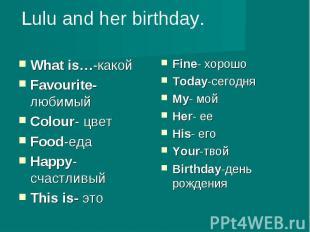 What is…-какойWhat is…-какойFavourite-любимыйColour- цветFood-едаHappy-счастливы