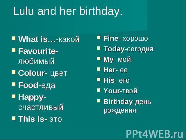 What is…-какойWhat is…-какойFavourite-любимыйColour- цветFood-едаHappy-счастливыйThis is- это