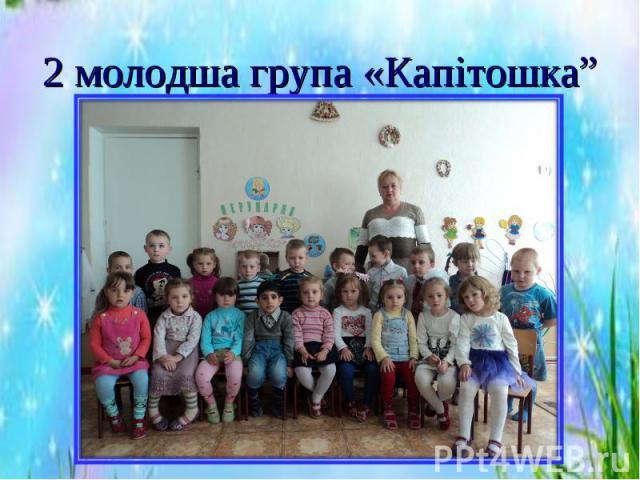 """2 молодша група «Капітошка"""""""
