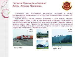 Система Московских доходных домов «Рублево-Мякинино» Живописный вид, благоприятн