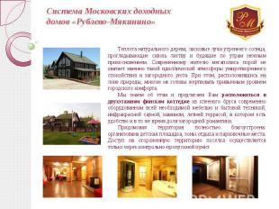 Система Московских доходных домов «Рублево-Мякинино» Теплота натурального дерева