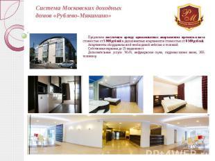 Система Московских доходных домов «Рублево-Мякинино» Предлагаем посуточную аренд