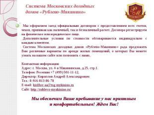 Система Московских доходных домов «Рублево-Мякинино» Мы оформляем заезд официаль
