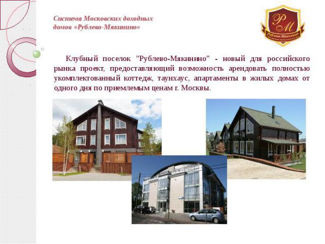 Система Московских доходных домов «Рублево-Мякинино» Клубный поселок
