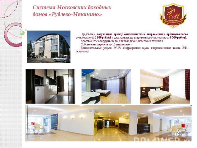 Система Московских доходных домов «Рублево-Мякинино» Предлагаем посуточную аренду однокомнатных апартаментов премиум-класса стоимостью от 5 900 рублей и двухкомнатных апартаментов стоимостью от 8 500 рублей. Апартаменты оборудованы всей необходимой …