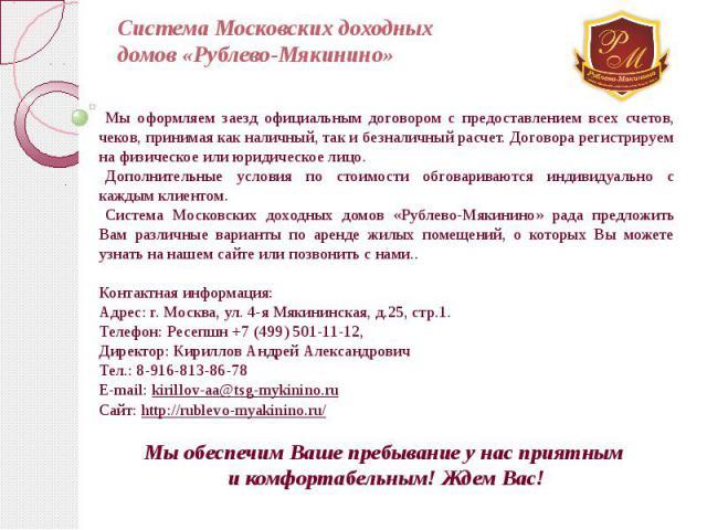 Система Московских доходных домов «Рублево-Мякинино» Мы оформляем заезд официальным договором с предоставлением всех счетов, чеков, принимая как наличный, так и безналичный расчет. Договора регистрируем на физическое или юридическое лицо. Дополнител…