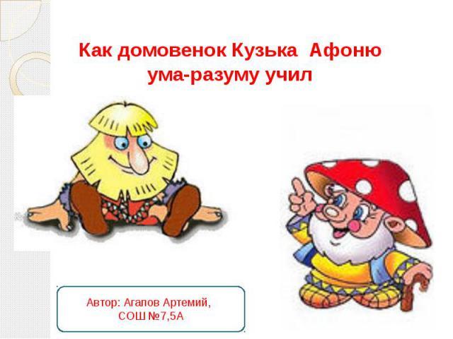 Как домовенок Кузька Афоню ума-разуму учил