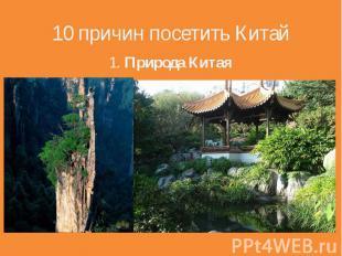 10 причин посетить Китай 1. Природа Китая