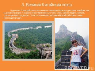 3. Великая Китайская стена Чудо света. Стена действительно является символом Кит