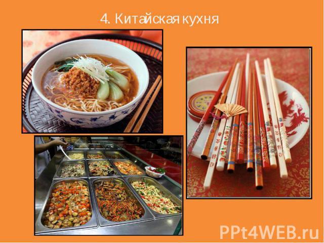 4. Китайская кухня