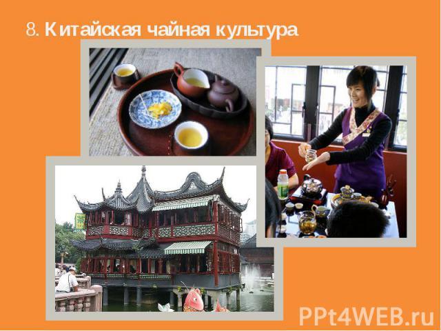 8. Китайская чайная культура