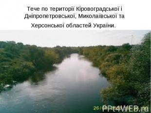 Тече по території Кіровоградської і Дніпропетровської, Миколаївської та Херсонсь