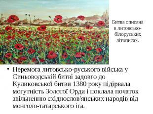 Битва описана в литовсько-білоруських літописах. Перемога литовсько-руського вій
