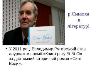 р.Синюха в літературі У 2011 році Володимир Рутківський став лауреатом премії «К