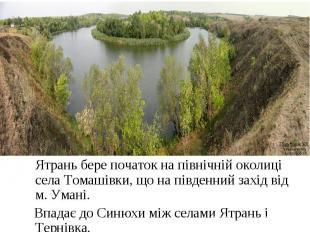 Ятрань бере початок на північній околиці села Томашівки, що на південний захід в