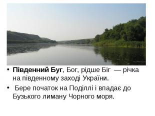 Південний Буг, Бог, рідше Біг — річка на південному заході України. Бере почато