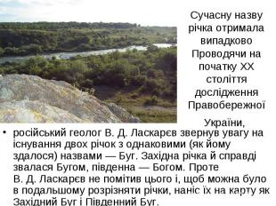 Сучасну назву річка отримала випадково Проводячи на початку XX століття дослідже