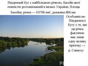 Південний Буг є найбільшою річкою, басейн якої повністю розташований в межах Укр
