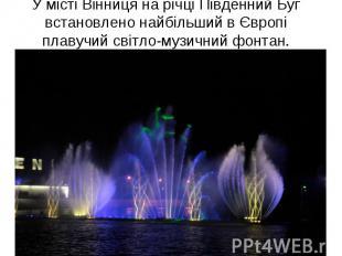 У місті Вінниця на річці Південний Буг встановлено найбільший в Європі плавучий