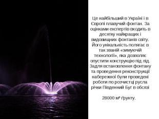 Це найбільший в Україні і в Європі плавучий фонтан. За оцінками експертів входит