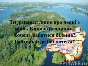 Ти дізнався лише про деякі з річок Кіровоградщини. Хочеш дізнатися більше? Поспі