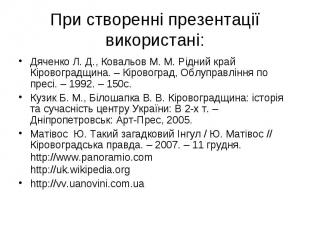 При створенні презентації використані: Дяченко Л. Д., Ковальов М. М. Рідний край