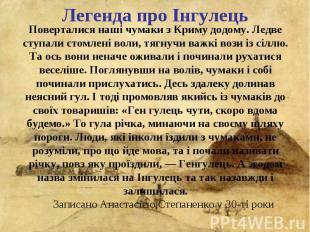 Легенда про Інгулець Поверталися наші чумаки з Криму додому. Ледве ступали стомл