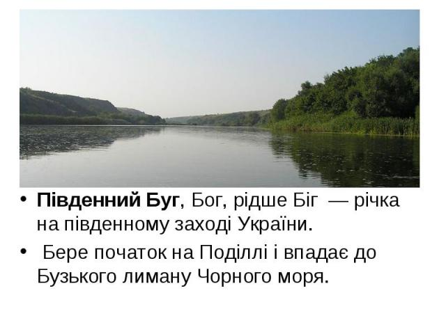 Південний Буг, Бог, рідше Біг — річка на південному заході України. Бере початок на Поділлі і впадає до Бузького лиману Чорного моря.