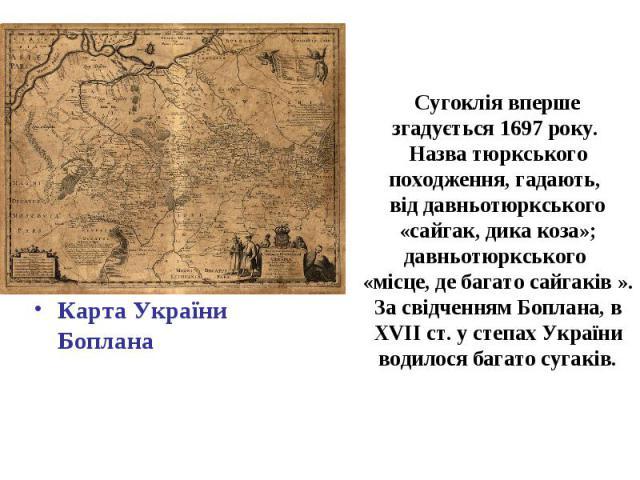 Сугоклія вперше згадується 1697 року. Назва тюркського походження, гадають, від давньотюркського «сайгак, дика коза»; давньотюркського «місце, де багато сайгаків ». За свідченням Боплана, в XVII ст. у степах України водилося багато сугаків. Карта Ук…