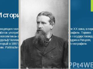 Концепция геополитики возникла в конце XIX— начале XX века, в первых работах уп