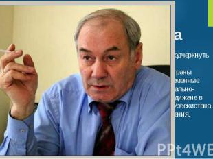 Геополитика Узбекистана После распада СССР Узбекистан долгое время стремился под