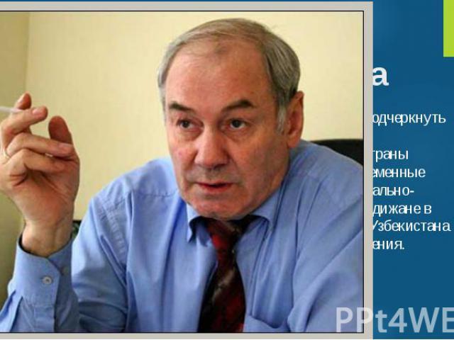 Геополитика Узбекистана После распада СССР Узбекистан долгое время стремился подчеркнуть свою независимость от России, направляя вектор своих геополитических усилий на Запад. Политические лидерыстраны надеялись получить от Запада, прежде всего от С…