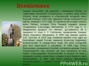 Всеволожск Первые поселения, три деревни с названием Рябово, на территории нынеш