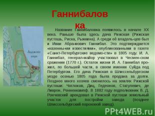 Название Ганнибаловка появилось в начале XX века. Раньше была здесь дача Рижская